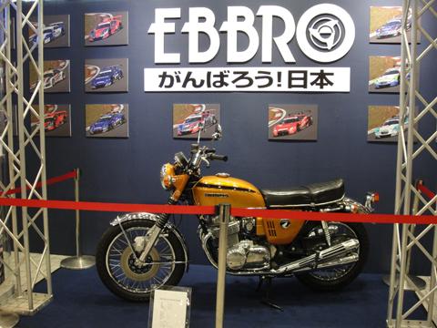 画像: <EBBRO>スケールモデルとともにCB750FOURの実車展示も。