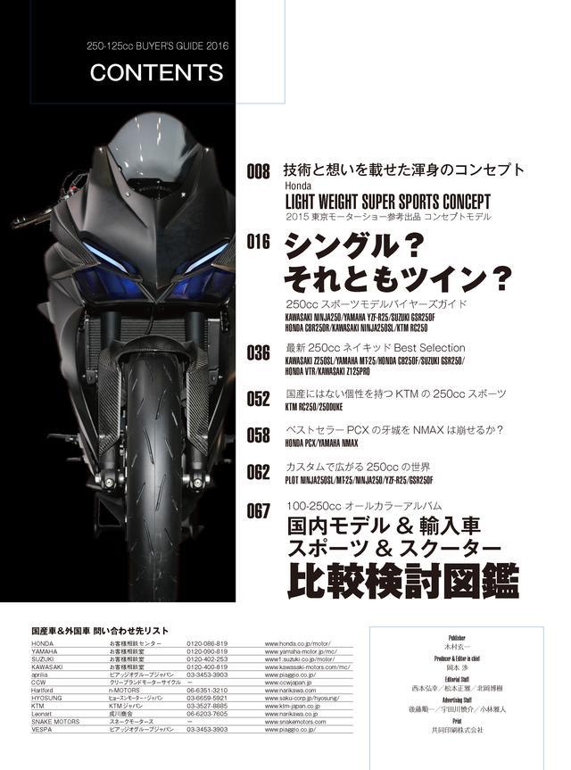 画像2: 「オートバイ 250&125cc購入ガイド2016」発売中です