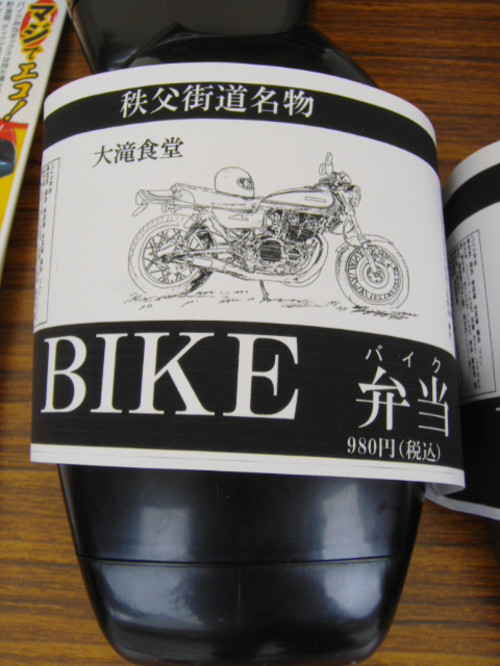 画像2: バイクのお弁当。(福山理子)