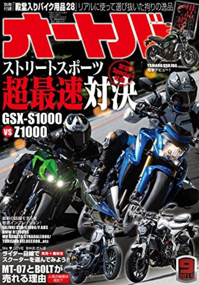 画像: オートバイ 2015年9月号 [雑誌] | 本 | Amazon.co.jp