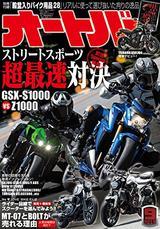 画像: オートバイ 2015年9月号 [雑誌]   本   Amazon.co.jp