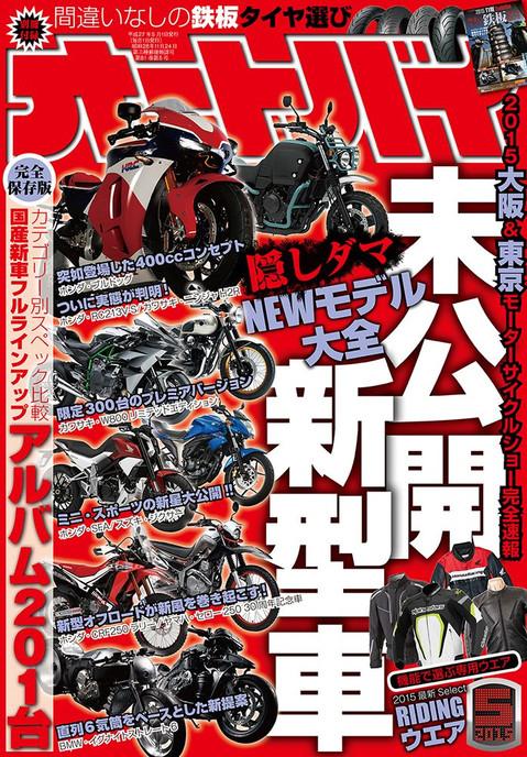 画像: オートバイ 2015年5月号 ■価格:930円