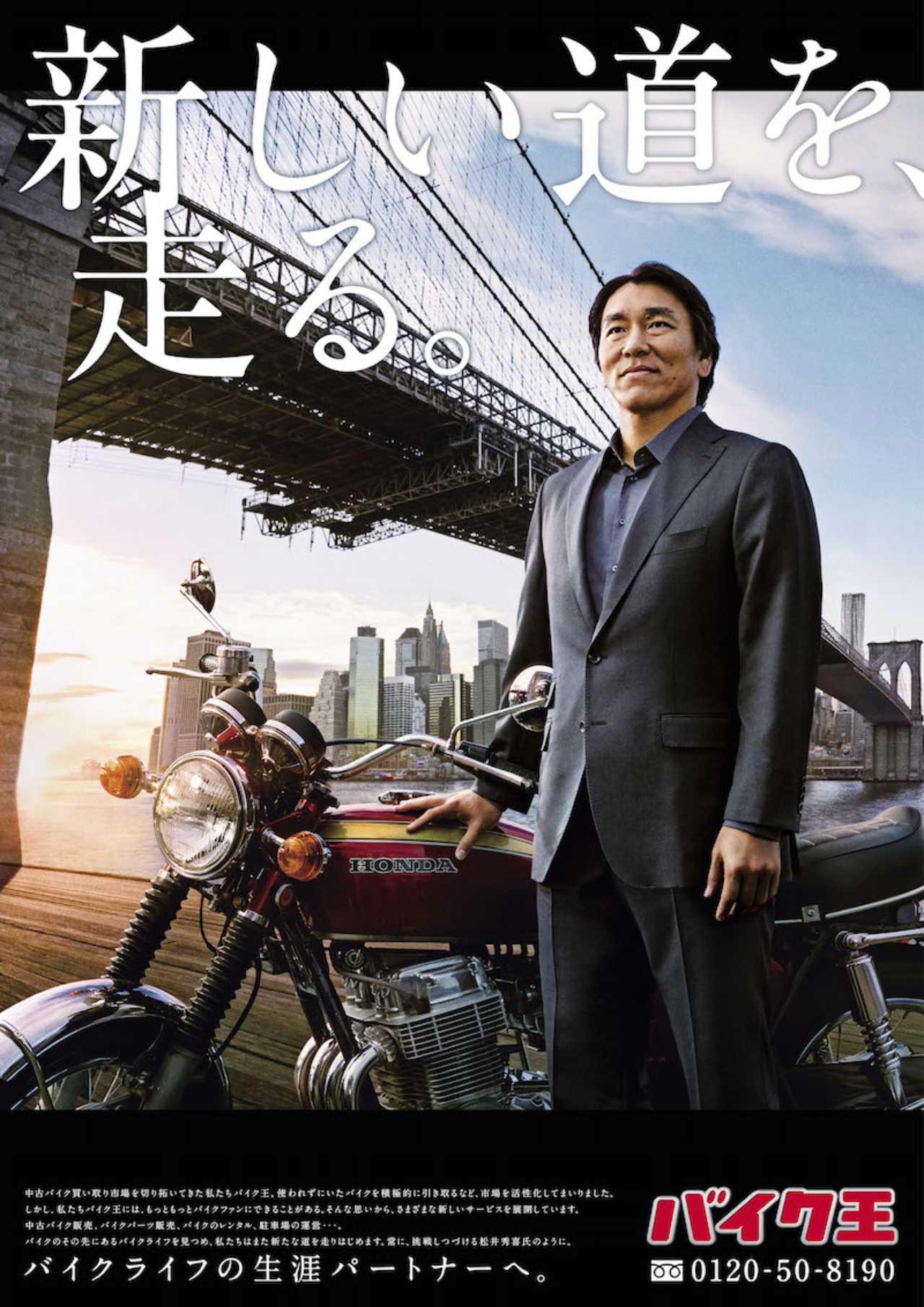 画像1: バイク王 新テレビCMキャラクターは松井秀喜氏に!