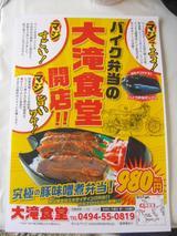 画像3: バイクのお弁当。(福山理子)