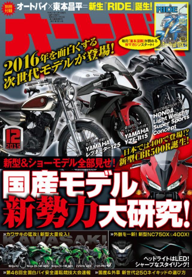 画像1: 「オートバイ×RIDE 」ツープラトンマガジン、10月31日(土)発売です!