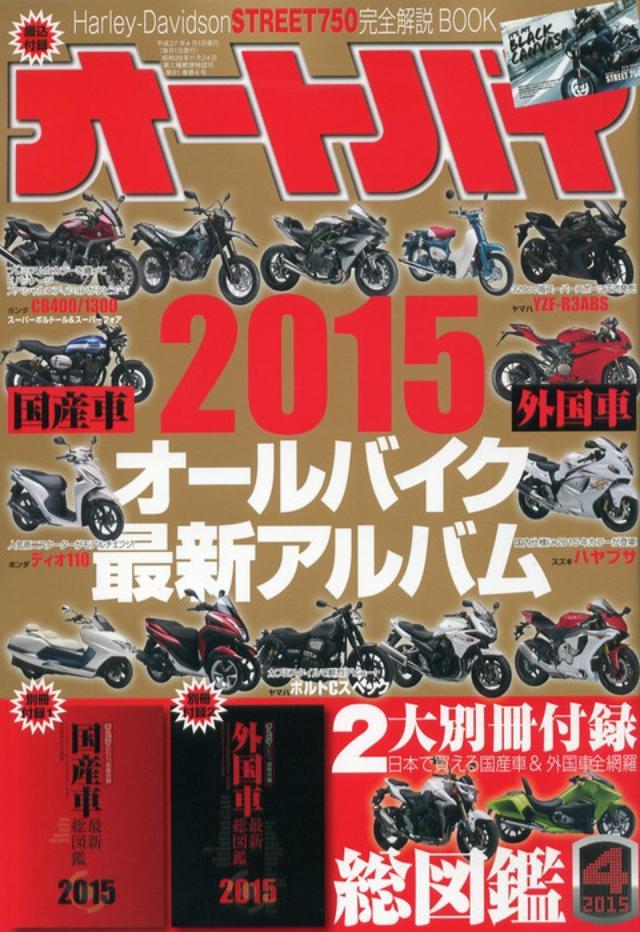 画像: オートバイ2015年4月号 ■特別定価:950円