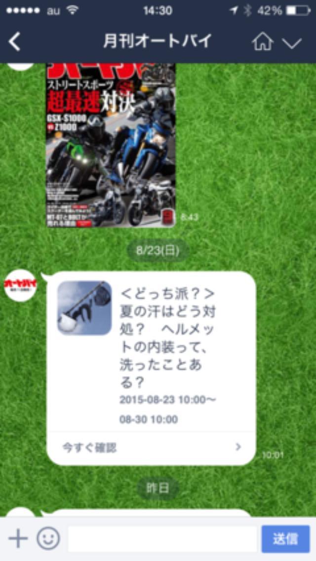 画像6: <アンケート結果>ヘルメットの内装って、洗ったことある?
