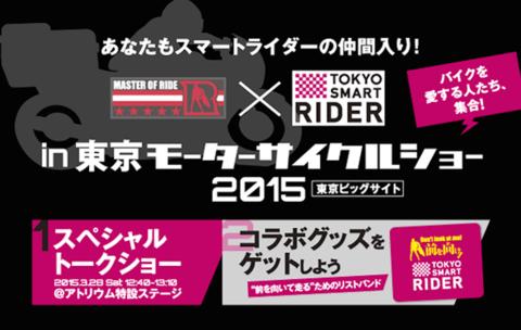 画像1: 【告知】東京スマートライダー プレゼントキャンペーン