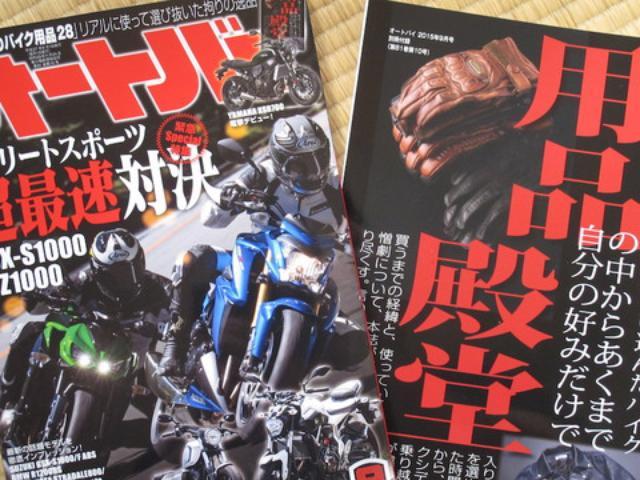 画像: オートバイ 2015年9月号 ■定価:930円