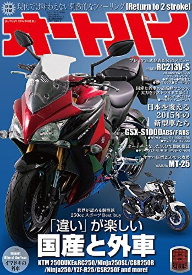 画像: オートバイ 2015年8月号 [雑誌] | 本 | Amazon.co.jp