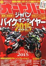 画像: オートバイ 2015年10月号 [雑誌] | 本 | Amazon.co.jp