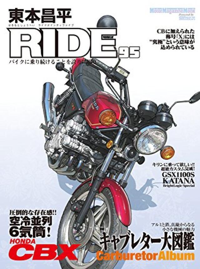 画像: 東本昌平RIDE 95 (Motor Magazine Mook (モーターマガジンムック)) | 東本 昌平 | 本-通販 | Amazon.co.jp