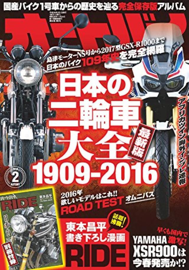 画像: オートバイ 2016年2月号 [雑誌] | 本 | Amazon.co.jp