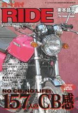 画像: 新生【RIDE】第5号、3月1日(火曜日)発売!!!
