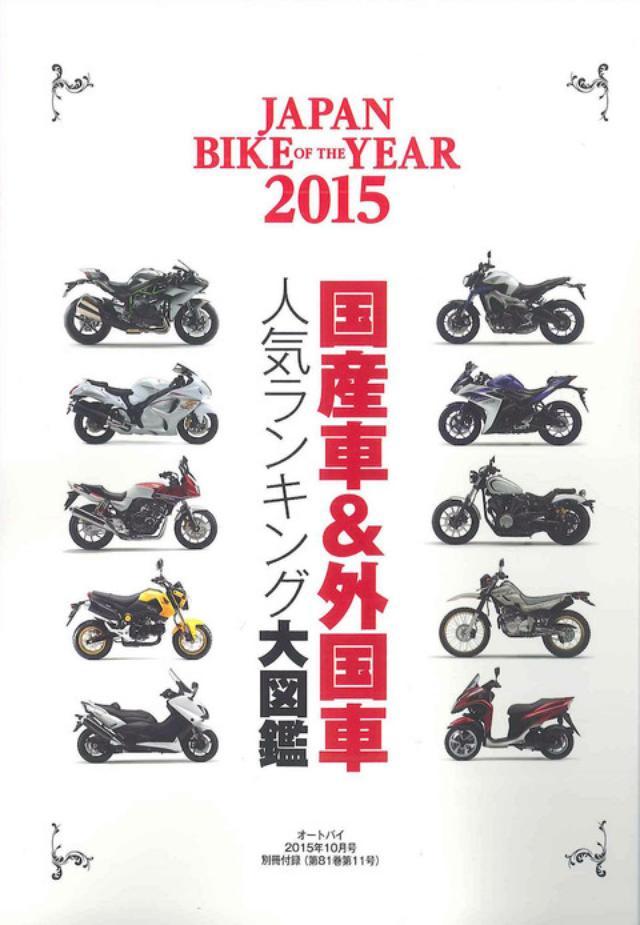 画像: 《別冊付録》 「JAPAN BIKE OF THE YEAR 2015」 ~国産車&外国車人気ランキング大図鑑