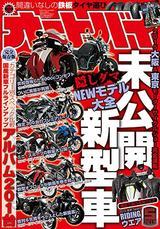 画像: オートバイ 2015年5月号 [雑誌] | 本 | Amazon.co.jp