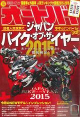画像: 各クラスのナンバー1が決定! オートバイ10月号発売です!