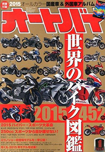 画像: オートバイ 2015年1月号 [雑誌] | 本 | Amazon.co.jp