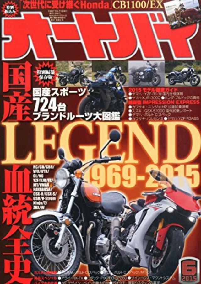 画像: オートバイ 2015年6月号 [雑誌] | 本 | Amazon.co.jp