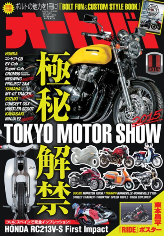 画像: オートバイ 2015年11月号 発売日 : 2015年10月 1日 販売価格(税込): 930 円