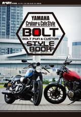 画像: 《別冊付録》 「BOLT FUN & CUSTOM STYLE BOOK」 〜YAMAHA Cruiser & Cafe Style〜 http://www.amazon.co.jp/exec/obidos/ASIN/B01494YLSY/nifty0b5-nif136-22/ref=nosim/
