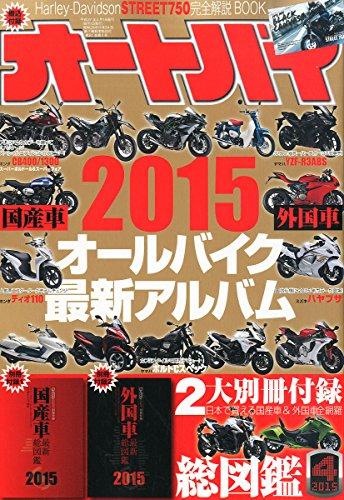 画像: オートバイ 2015年4月号 [雑誌]   本   Amazon.co.jp