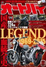 画像: 国産スポーツモデルの、ブランドルーツ大図鑑を収録! オートバイ6月号発売です!