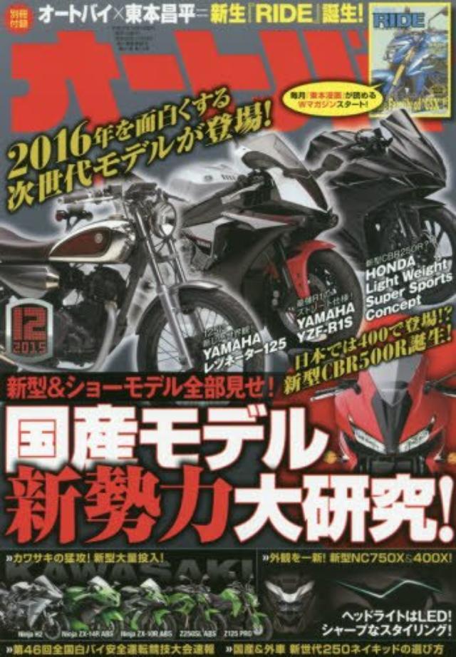 画像: オートバイ 2015年12月号 [雑誌] | 本 | Amazon.co.jp