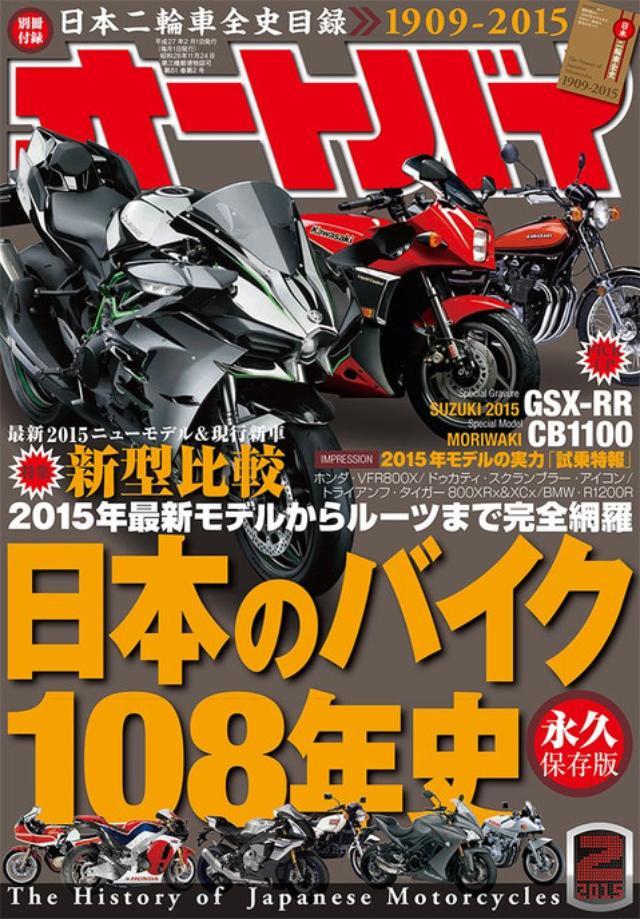 画像: オートバイ 2015年2月号 価格:950円(税込)
