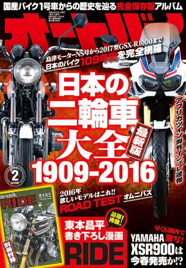 画像: オートバイ 2016年 2月号 販売価格(税込): 980 円 発売日 : 2015年12月26日