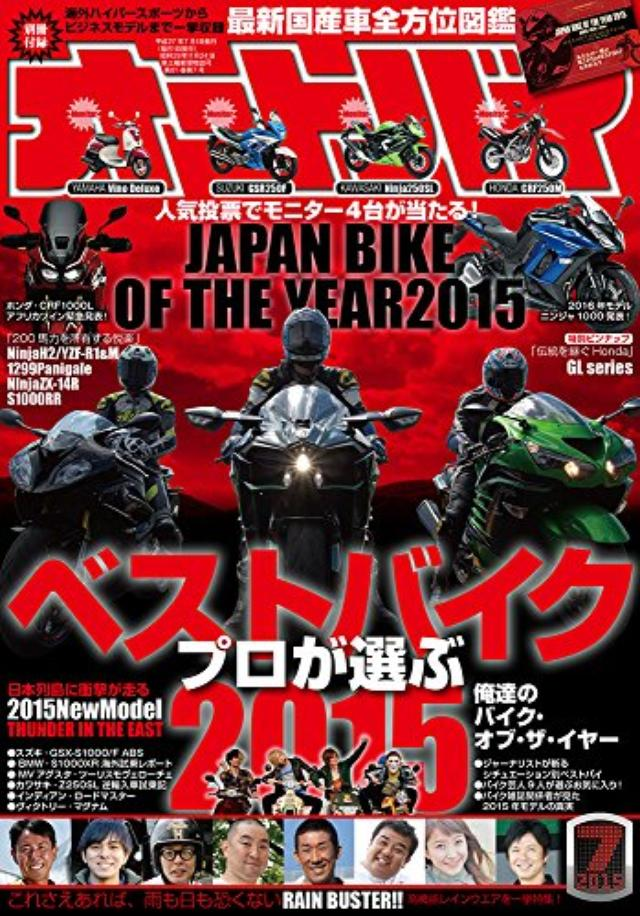 画像: オートバイ 2015年7月号 [雑誌] | 本 | Amazon.co.jp