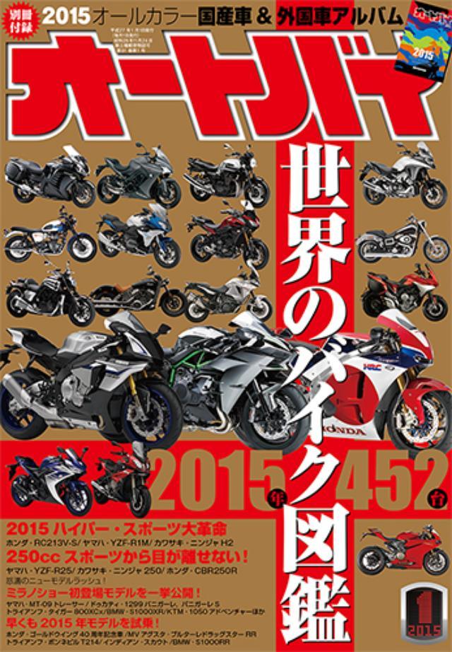 画像: オートバイ 2015年 1月号 価格(税込): 950 円 発売日 : 2014年12月 1日