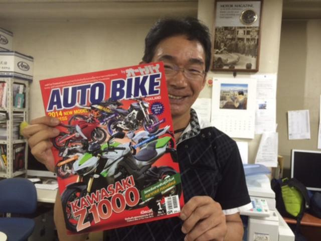 画像: こちらは記念すべき第1号。本を持っているのは、本誌テスターでタイ通の太田安治 氏。
