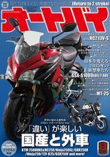 画像: オートバイ 2015年8月号 ■価格:930円
