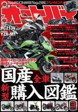 画像: オートバイ 2015年3月号 販売価格(税込): 930 円 発売日 : 2015年 1月31日