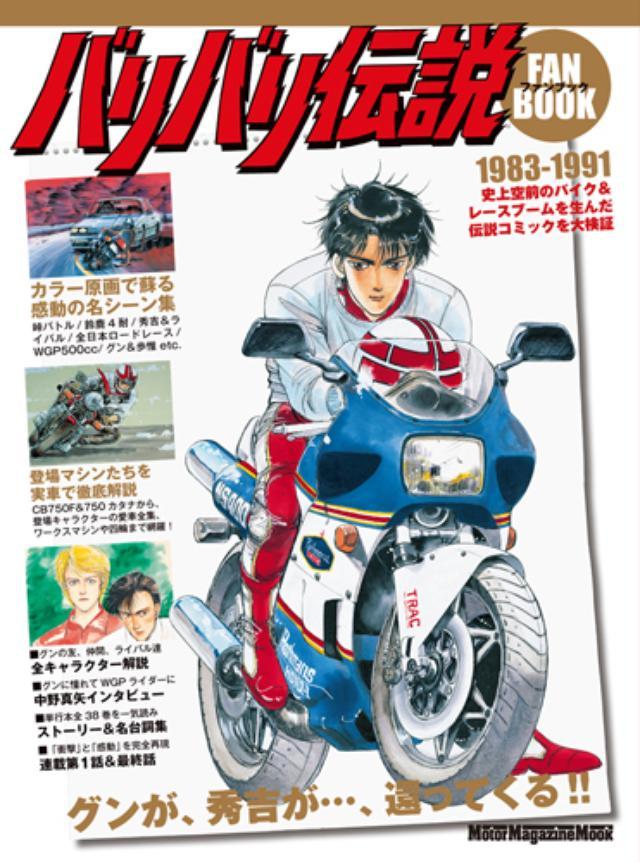 画像: バリバリ伝説 ファンブック 増刷決定! - LAWRENCE(ロレンス) - Motorcycle x Cars + α = Your Life.
