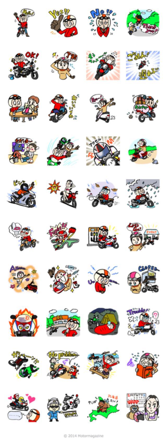 画像2: バイク好きの皆さんへ! オートバイ誌のLINE用スタンプが販売開始!