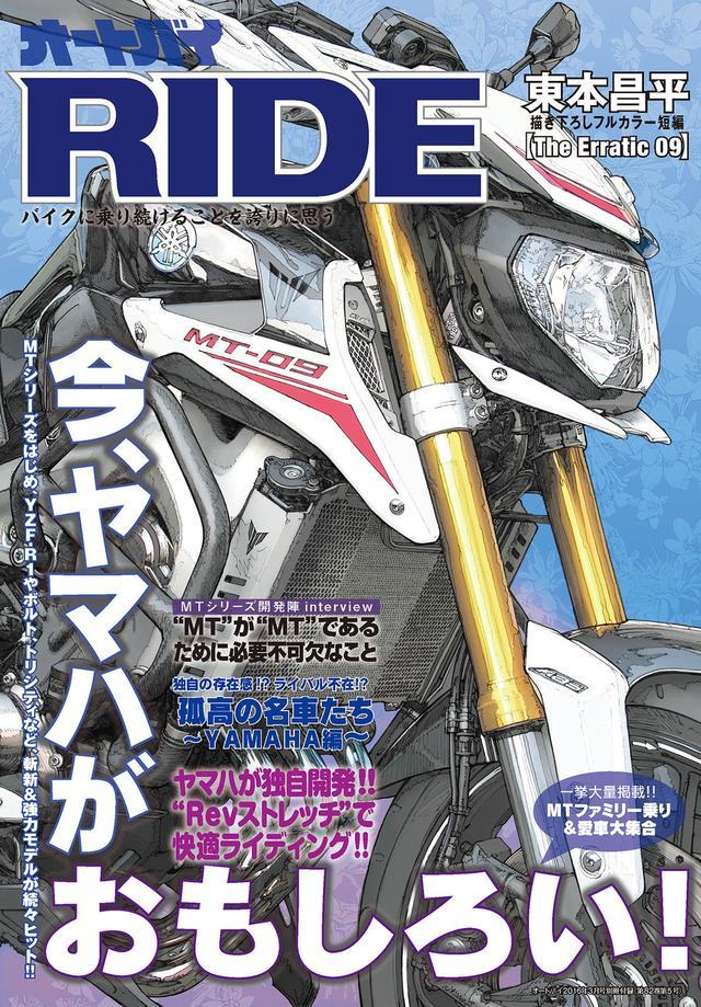 画像: 新生【RIDE】第4号、2月1日(月曜日)発売!!!