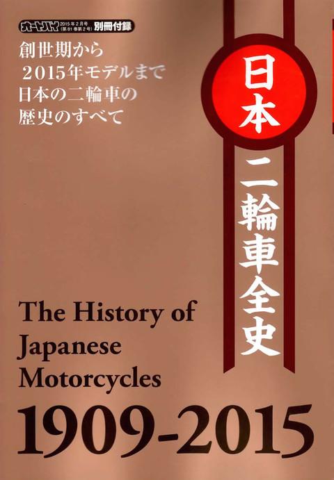 画像: 《 別冊付録 》 「日本二輪車全史 1909-2015」 〜日本のバイク108年史〜