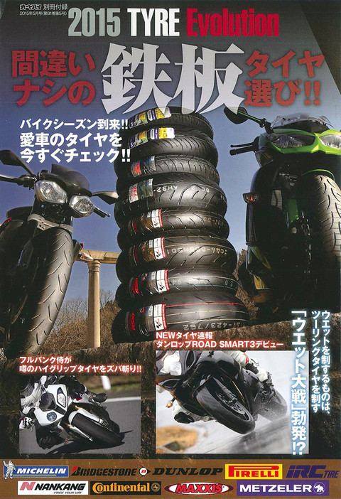 画像: 【別冊付録】「間違いなしの鉄板タイヤ選び」 〜バイクシーズン到来! 愛車のタイヤを今すぐチェック!!〜