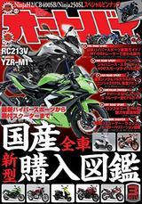画像: オートバイ 2015年3月号 [雑誌]   本   Amazon.co.jp