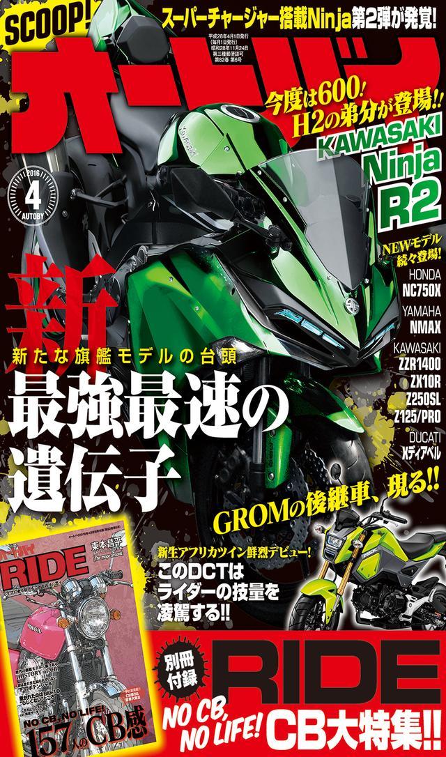 画像1: 「アフリカツイン」「新型ZX-10R」の試乗記事も収録! オートバイ4月号発売です!