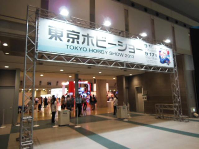 """画像1: 行ってきました!""""東京ホビーショー2013"""""""