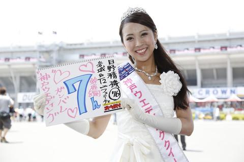 画像: ゼッケン76「日野精機・岩城&T2 with fenice」のレースクイーンを務めたのは 神戸ウエディングクイーンの山田 真以(ヤマダ マイ)さん。