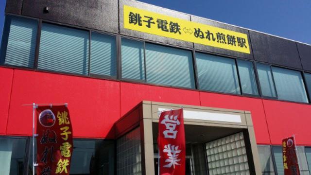 画像1: 銚子電鉄「ぬれ煎餅駅」でライダー特典が受けられちゃいます!