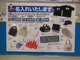 画像: ↑東京ホビーショー会場限定、刺繍で名入れサービス! ラメ糸がかわいかったです。