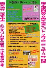 画像1: 銚子電鉄開業90周年イベントに、オートバイ女子部が参加します!