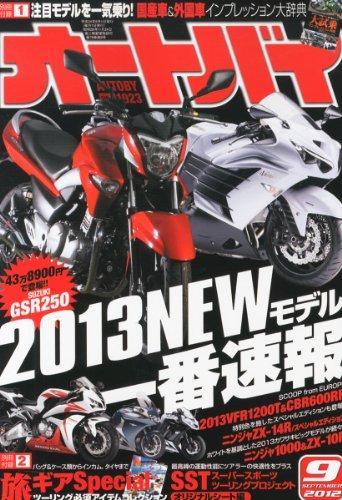 画像: オートバイ 2012年 09月号 [雑誌] | 本 | Amazon.co.jp