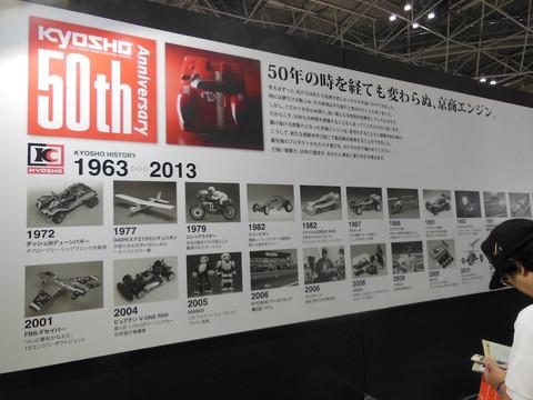画像: ↑1963年から2013年の50年の歴史がパネル化されております。