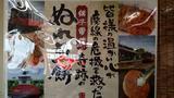画像3: 銚子電鉄「ぬれ煎餅駅」でライダー特典が受けられちゃいます!
